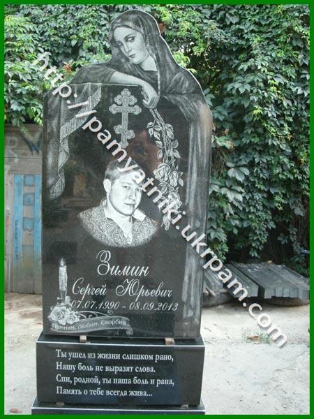 Памятники в москве цены фото города ритуальный памятник цена Зябликово